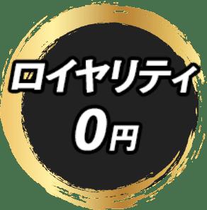 ロイヤリティ0円